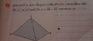 search-thumbnail-O รูปสามเหลี่ยม AC\square เป็นรูปสามเหลี่ยมด้านเท่า รูปสามเหลี่ยม A3\square