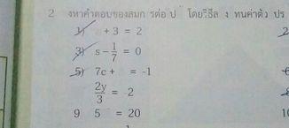 search-thumbnail-$2$ จงหาคำตอบของสมการต่อไปนี้ โดยวิธีลองแทนค่าตัวแปร  $a+3=2$ $2$  $3\right)$ $s-\dfrac {1} {7}=0$  $5\right)$ $7c+6=-1$ 4  $7\right)$ $\dfrac {2y} {3}=-2$  $9\right)$ $5x^{2}=20$ $1$