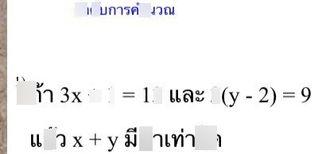 "search-thumbnail-1) ""ถ้า 3x+1=13 และ 3(y-2)=9"