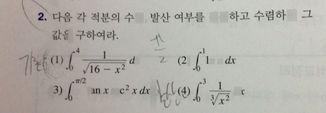 search-thumbnail-$2$ 다음 각 적분의 수렴, 발산 여부를 결정하고 수렴하면 그  값을 구하여라.  $\left(1\right)\int  ^{4}\dfrac {1} {\sqrt{16-x^{2}} }dx$ 2 $\left(2\right)\int  ^{1}lnxdx$  $\left(3\right)\int  ^{2}lanxscc^{2}\times dx\right)b\left(4\right)\int  ^{3}^{\dfrac {1} {\sqrt{x^{2}} }-}x$