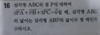 search-thumbnail-2\vec{PA}+\vec{PB}+3\vec{PC}=\vec{0} 일 때, 삼각형 ABC