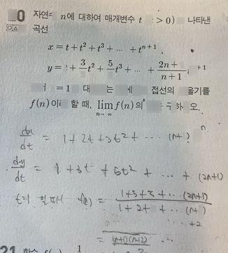 search-thumbnail-20 자연수 에 대하여 매개변수 t(t>0) 로 나타낸