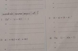 search-thumbnail-จงแยกตัวประกอบของพหุนามต่อไปนี้ 2) (4-a)+(4 -a)x^{2}