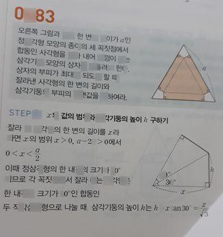 search-thumbnail-STEPA x 의 값의 범위와 삼각기둥의 높이 h 구하기