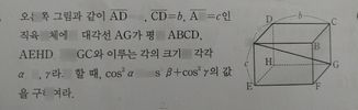 search-thumbnail-오른쪽 그림과 같이 \bar{AD}=a,\bar{CD}=b,\bar{AE}=c 인 D b C